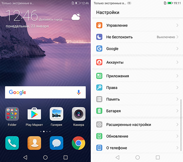 Обзор смартфона Huawei P8 lite (2020)_8_99.jpg