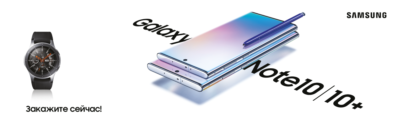 Samsung Note 10 предзаказ_авг_1300х400.png