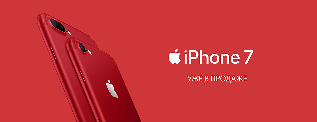 iPhone RED_1300.jpg
